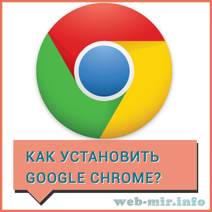 Как установить Google Chrome