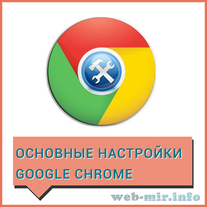 Основные настройки Google Chrome