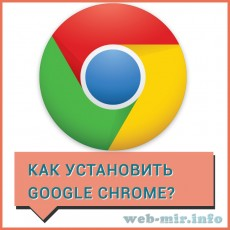 Как настроить Google Chrome. Часть 1.