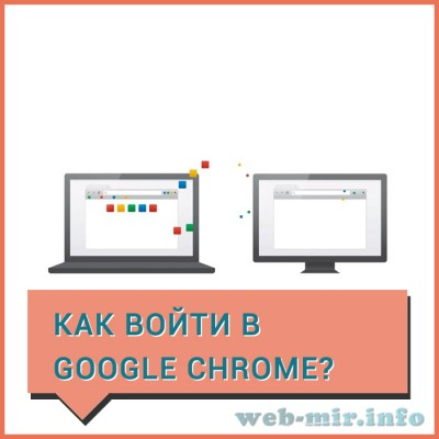 Как настроить Google Chrome. Часть 2