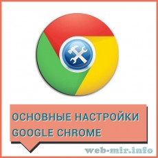 Как настроить Google Chrome. Часть 3